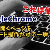 Google Chrome キーボードの操作だけで一瞬でWebサイトを開く方法