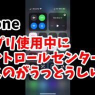 iPhone ゲーム中などアプリ使用中ににコントロールセンターを表示しないようにする方法