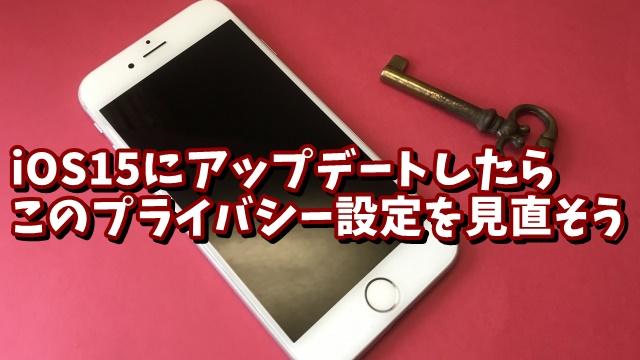 iPhone iOS15にアップデートしたらメールのプライバシー設定を強化しておこう