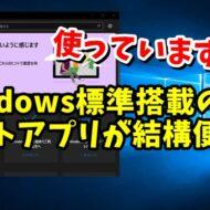 Windowsパソコン標準搭載の「ヒント」アプリが結構便利!