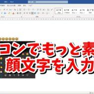Windowsパソコンでもっと素早く顔文字・絵文字を入力する方法