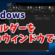 Windows データのやり取りが楽になる! フォルダーを別のウィンドウで開く方法