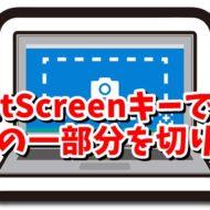 Windows PrintScreenキーを使って画面の一部分のスクリーンショットを撮る方法