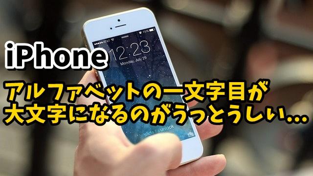 iPhoneでアルファベット入力時に自動で大文字になるのを防ぐ方法