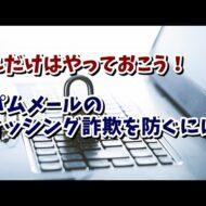 Outlook・Gmailでスパムメールのフィッシング詐欺をできる限り防ぐための設定