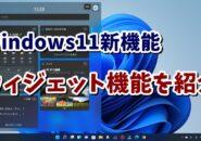 Windows11新機能 ウィジェットの使い方 カスタマイズ方法を解説