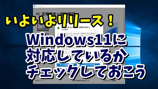 いよいよリリース!Windows11が自分のPCで使えるか公式ツールでチェックしておこう