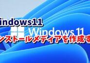 Windows11をクリーンインストールしたい USBメモリでインストールメディアを作成する手順を解説