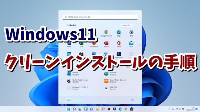 USBインストールメディアからWindows11をクリーンインストールする手順