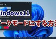 Windows11をダークモードに設定する方法