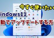 Windows11を手動でアップデートする手順をご紹介